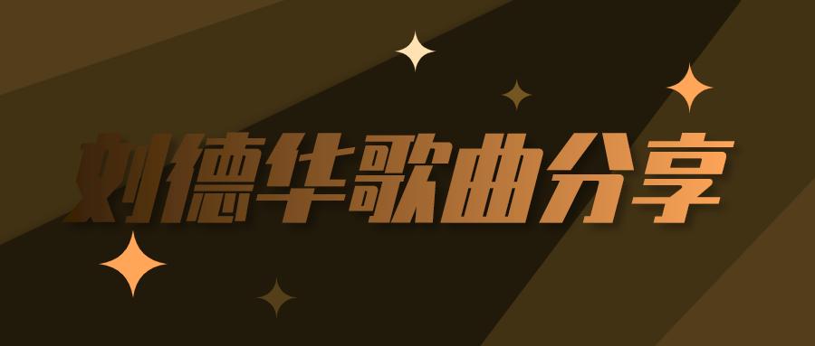 刘德华歌曲百度云mp3