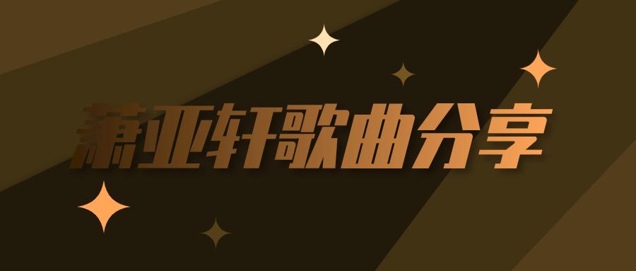 萧亚轩歌曲资源Mp3合集百度云百度网盘打包下载
